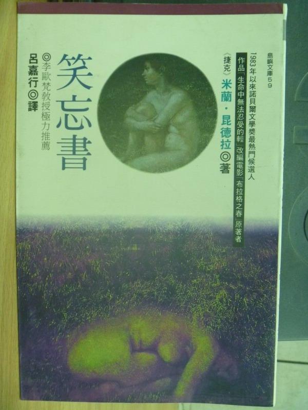 【書寶二手書T3/翻譯小說_MGT】笑忘書_呂嘉行