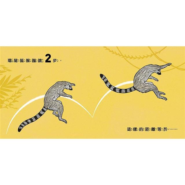 驚奇的動物數學課:幼兒第一套數字與度量概念趣味認知繪本 8