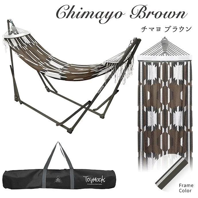 Toymock 折疊收納式吊床-正常版-Chimayo Brown