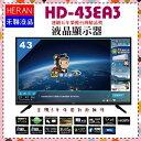 【禾聯液晶】43吋數位 安卓聯網 液晶電視+視訊盒《HD-43EA3》台灣精品*保固三年