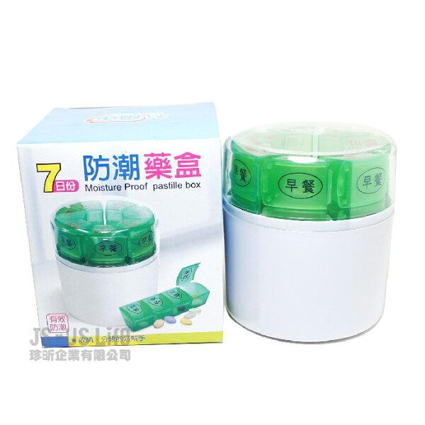 【珍昕】7日防潮藥盒藥盒防潮~(約高9.5cm*寬8.5cm)