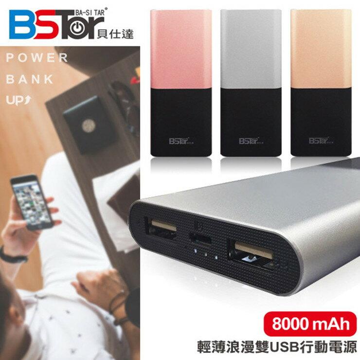 貝仕達 X1 8000MAH 行動電源 2.1A 快充 移動式電源 雙USB 大容量 馬卡龍 充電寶 蘋果/三星