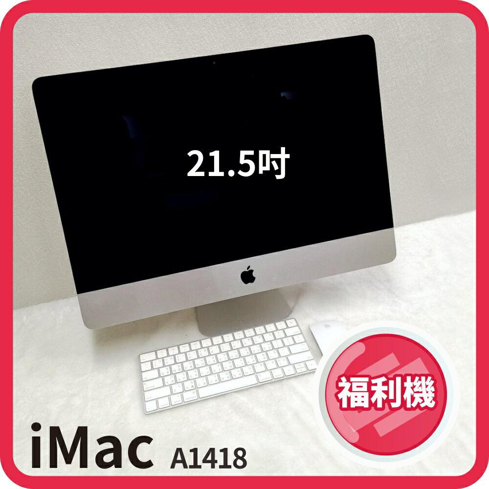 限面交【福利品】桌電 2015年款 APPLE iMAC 21.5吋 (A1418) 原廠盒裝 含原廠鍵盤滑鼠