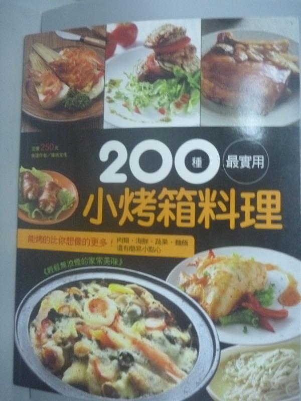 【書寶二手書T1/餐飲_WEC】200種最實用小烤箱料理_楊桃文化