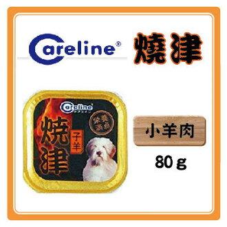 【力奇】凱萊燒津-狗餐盒-小羊肉-80g-25元 可超取(C151C06)