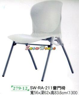 ╭☆雪之屋居家生活館☆╯279-12SW-RA-211豪門椅休閒椅