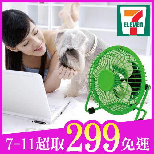 【7-11超取299免運】炫彩4吋USB桌上型風扇電腦散熱靜音電扇金屬鋁葉USB小風扇