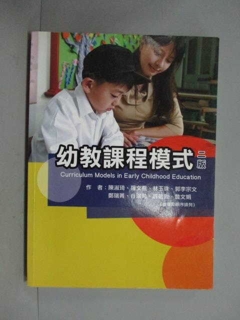 ~書寶 書T9/少年童書_XBF~幼教課程模式2  e_陳淑琦