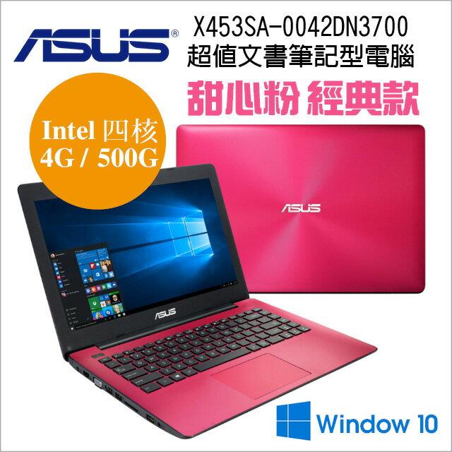 ASUS 華碩 X453SA-0042DN3700 14吋甜心粉紅4核心筆記型電腦超值文書機 含原廠滑鼠和筆電提包(500GB/4G/Win10)