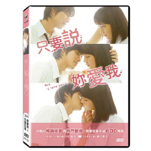只要說妳愛我DVD福士蒼汰川口春奈