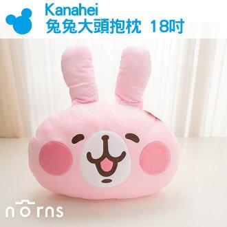 NORNS【Kanahei兔兔大頭抱枕 18吋】正版授權 絨毛娃娃 玩偶 靠墊 小兔兔 卡娜赫拉 頭型