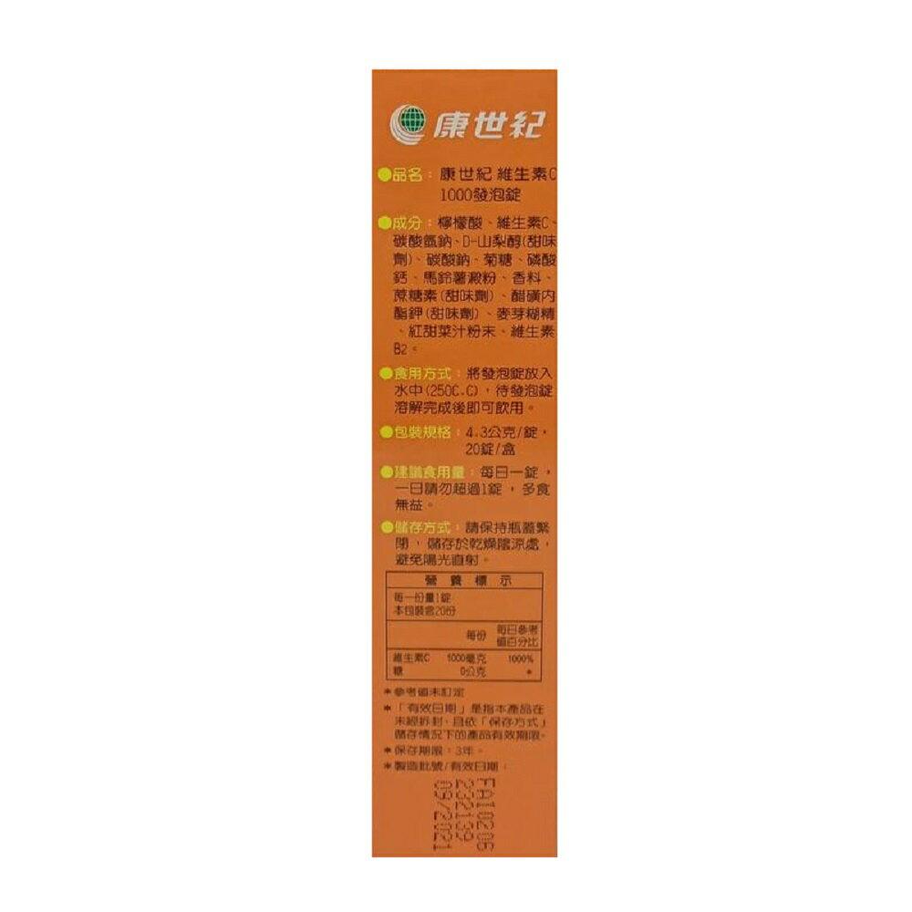 康世紀 維生素C 1000發泡錠【SUPER SALE 樂天購物節 每日10:00開搶$100/$200折價券】