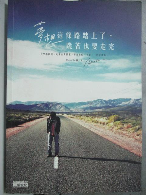 【書寶二手書T3/旅遊_HBC】夢想這條路踏上了,跪著也要走完_Peter Su