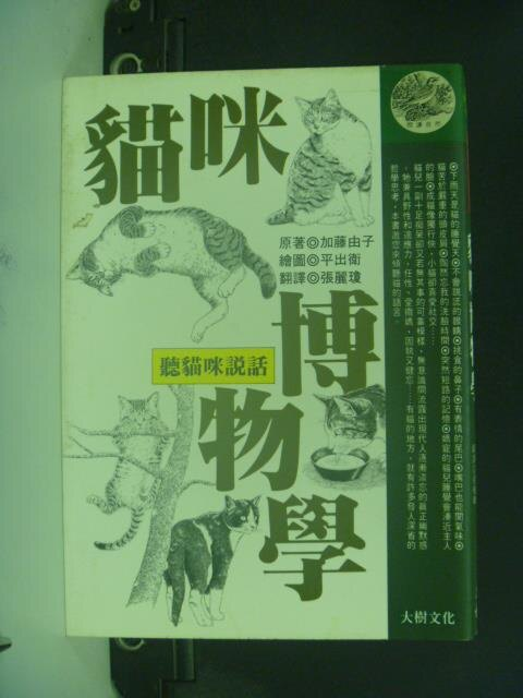 【書寶二手書T7/寵物_GSR】貓咪博物學_加藤由子