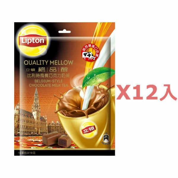 <br/><br/>  立頓奶茶比利時巧克力量販包16入整箱共12包<br/><br/>