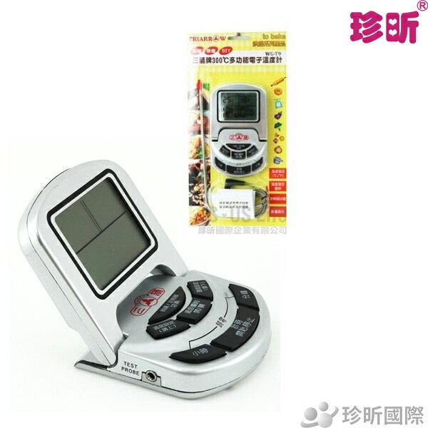 【珍昕】三箭牌 300度c多功能電子溫度計~(單位轉換/計時/時鐘顯示/定溫響鈴)