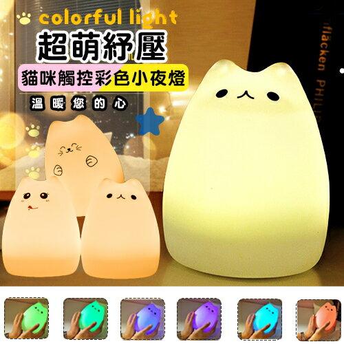 Lemonkid:超萌紓壓貓咪觸控彩色小夜燈