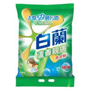 白蘭 蘆薈親膚 洗衣粉 4.5kg