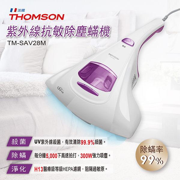 THOMSON 紫外線抗敏除塵蹣吸塵器 TM-SAV28M - 限時優惠好康折扣