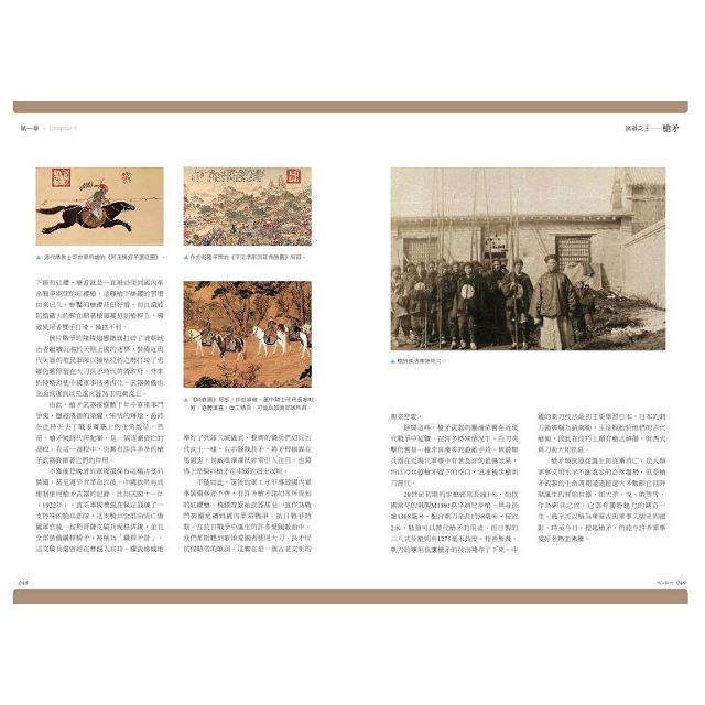 戰略.戰術.兵器事典Vol.23 中國實戰兵器圖鑑 7