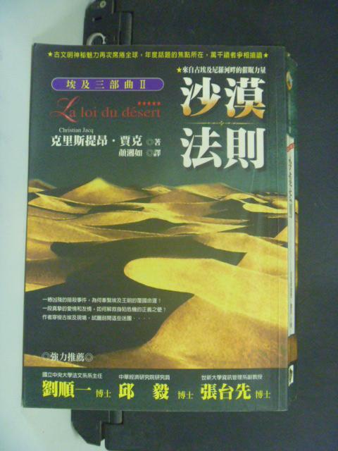 ~書寶 書T9/一般小說_NFJ~埃及三部曲 ^(II^):沙漠法則_克里斯提昂‧賈克 ~