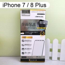 【ACEICE】三倍強化3D滿版鋼化玻璃保護貼iPhone7Plus8Plus(5.5吋)黑、白