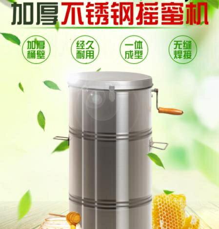 搖蜜機 搖蜜機304全不銹鋼 小型家用加厚養蜂工具全套蜂蜜搖糖打糖機 DF
