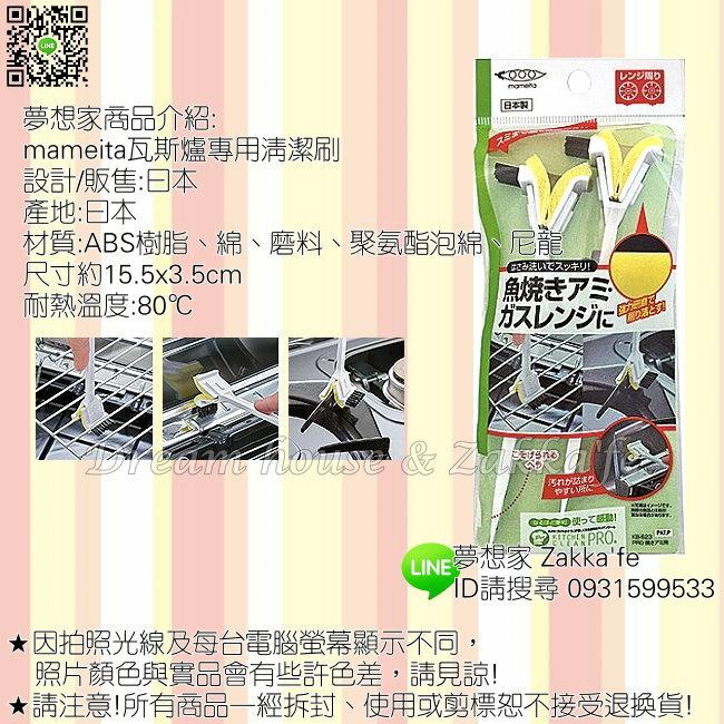 日本 mameita 瓦斯爐/爐具專用 清潔刷/網刷 《 2支/組 》 ★ 日本製 ★ 夢想家 Zakka\