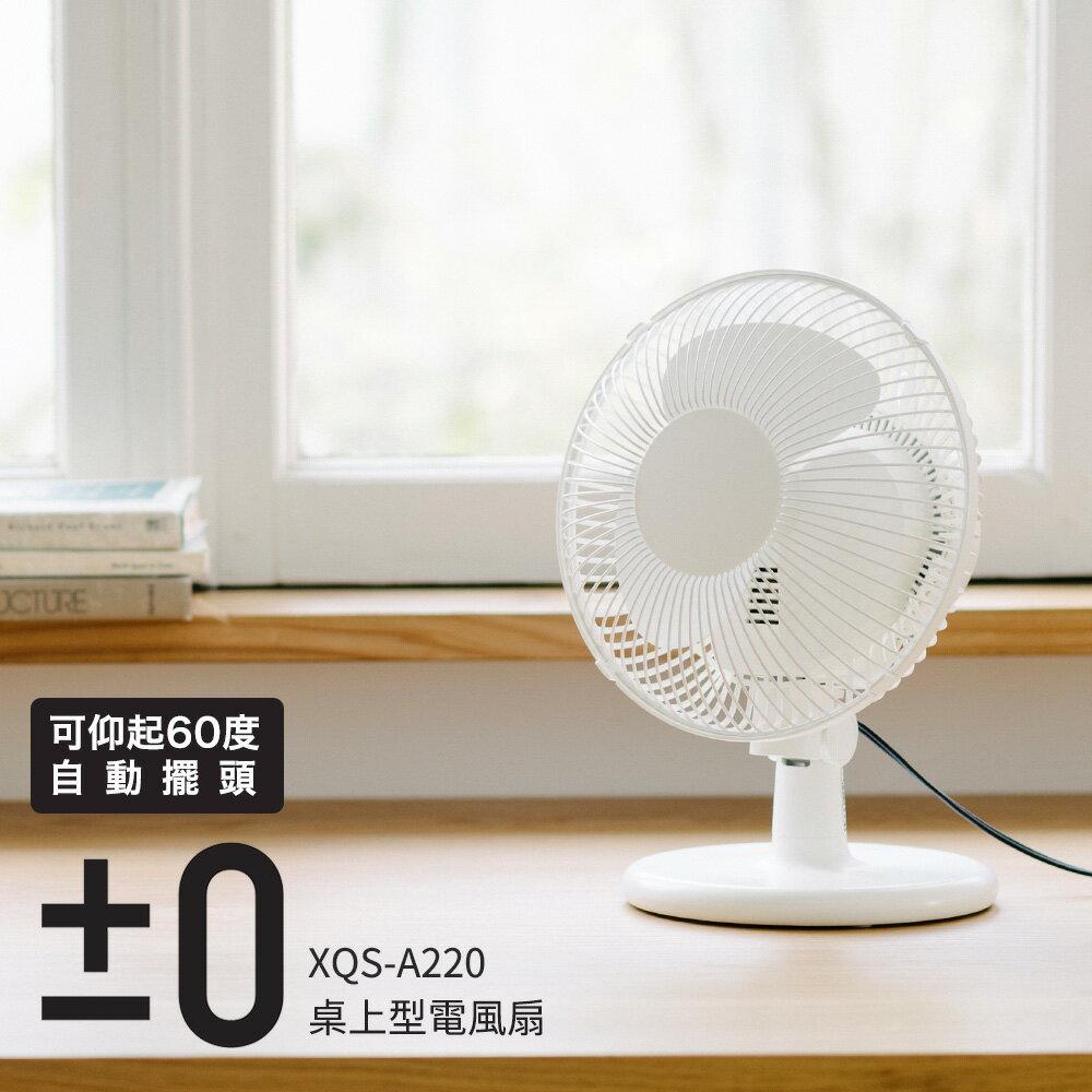 結帳價 1290 正負零±0 桌上型電風扇 XQS-A220 完美主義【U0208】樂天雙11