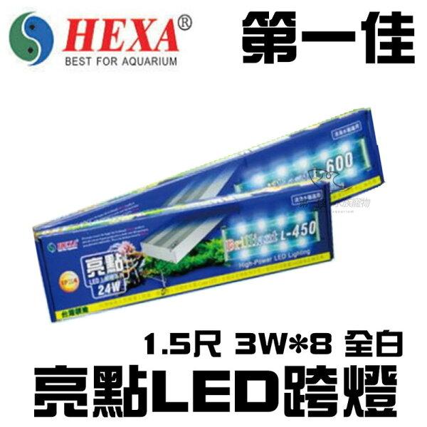 [第一佳水族寵物]台灣HEXA海薩亮點LED跨燈L4501.5尺3W*8全白免運