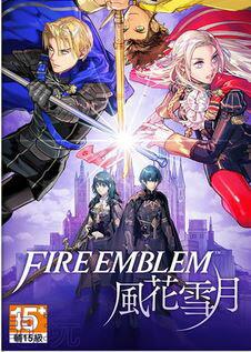 美琪 任天堂Switch Ns遊戲 火紋 風花雪月 火焰之紋章