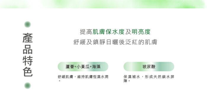 彩虹森林-沁潤蘆薈凝膠-120ml / 瓶 2