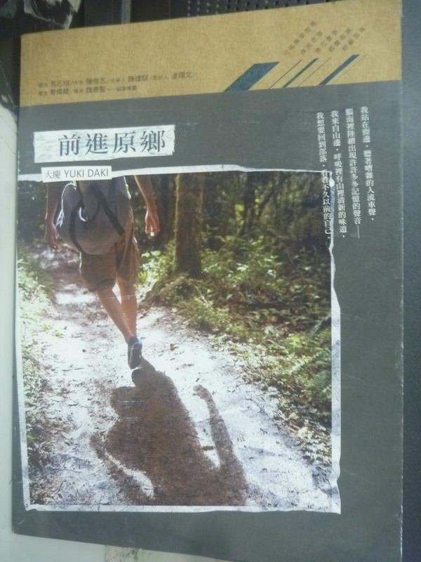【書寶二手書T7/旅遊_XGO】前進原鄉_大慶YUKI DAKI