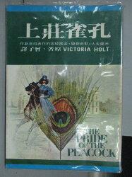 【書寶二手書T7/言情小說_IRY】孔雀莊上_Victoria Holt