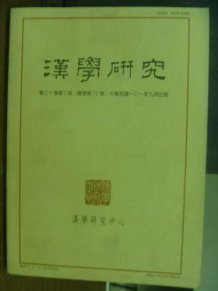 【書寶二手書T8/大學文學_POE】漢學研究_第30捲第3期