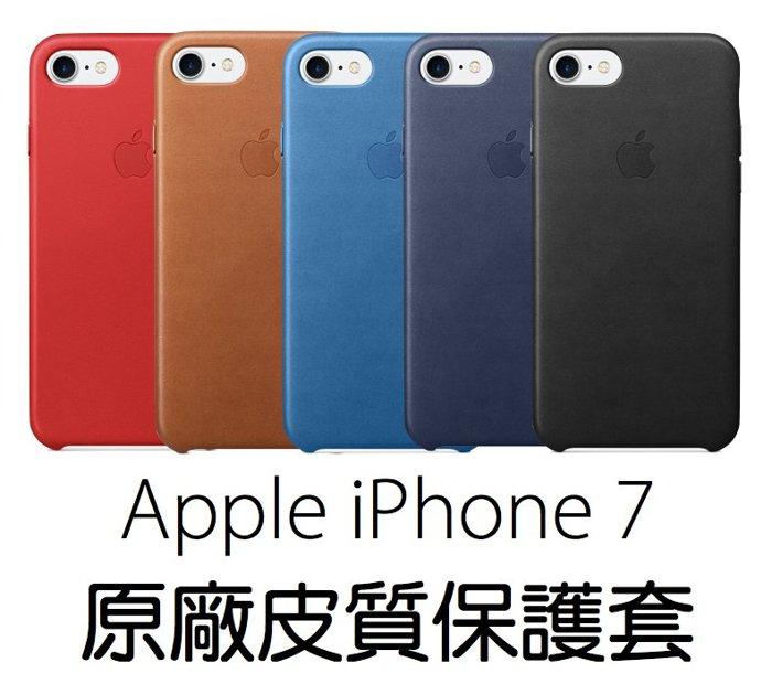 Apple 原廠 iPhone 7 4.7 吋 專用 皮革 皮質保護套 (五色)