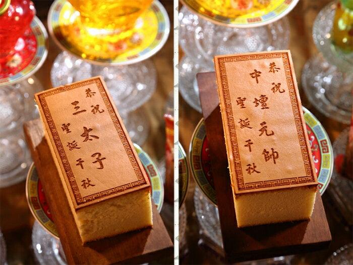 老食說太子元帥光雕客製化文字蜂蜜蛋糕