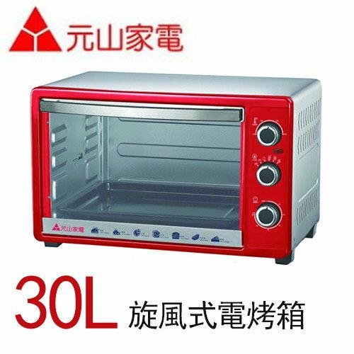 【威利家電】 【分期0利率+免運】元山 30L旋風式電烤箱YS-5300OT