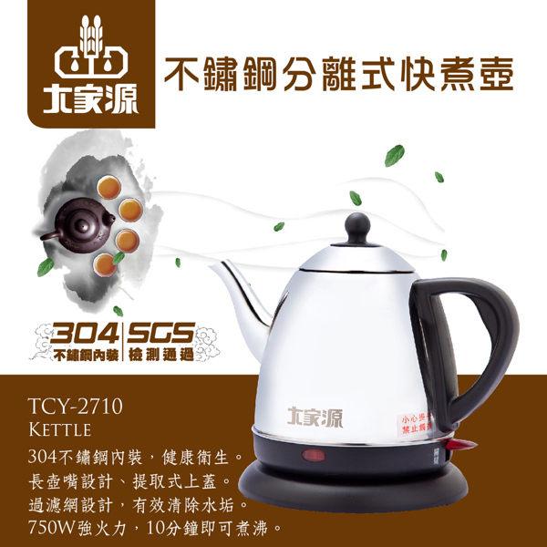 威利家電:【威利家電】【刷卡分期0利率+免運】大家源304不鏽鋼分離式快煮壺電茶壺TCY-2710