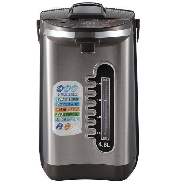 【威利家電】大家源 3段定溫熱水瓶-4.6L TCY-2025
