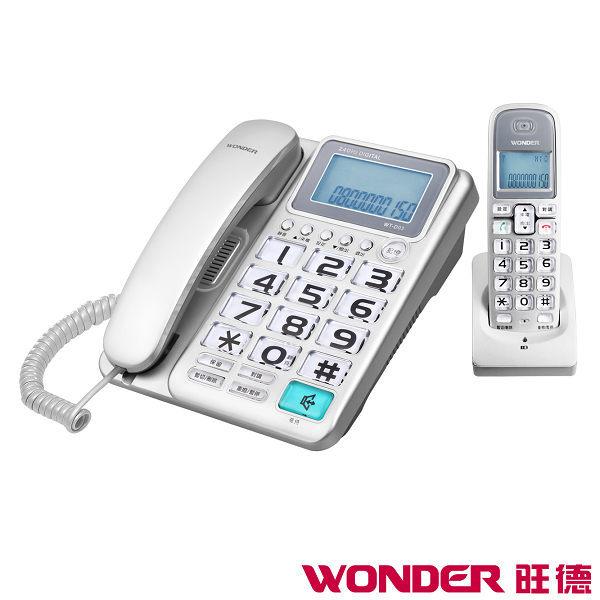 【威利家電】WONDER旺德 2.4G超大字鍵高頻子母無線電話 WT-D03