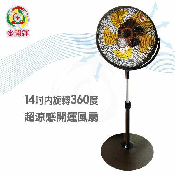 威利家電:金開運14吋內旋360度循環開運風扇(LG-3414)