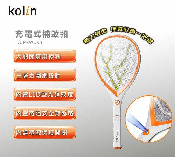 <br/><br/>  【威利家電】歌林充電式捕蚊拍 KEM-WD01<br/><br/>