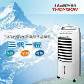 法國 THOMSON 湯姆盛 微電腦水冷箱扇 SA-F03