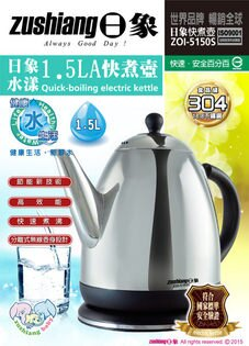 威利家電:【威利家電】日象水漾1.5LA快煮壺(1.5L)ZOI-5150S