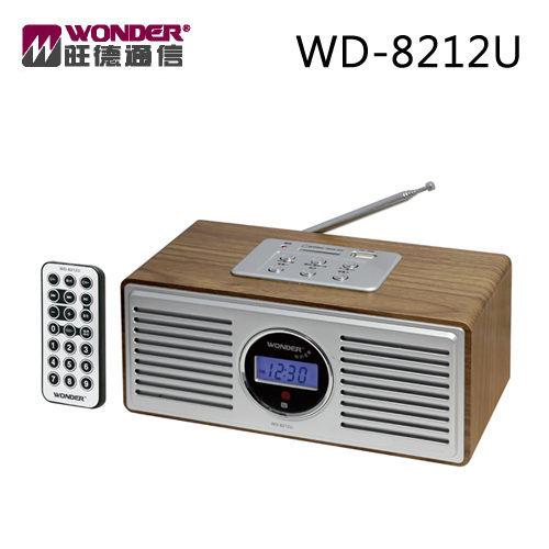 <br/><br/>  【威利家電】旺德USB/SD/FM/MP3遙控隨身音響~樟木色 WD-8212U<br/><br/>