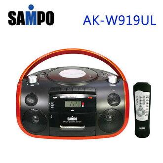 【威利家電】 【分期0利率+免運】 聲寶手提CD/MP3/USB/SD收錄音機 AK-W919UL
