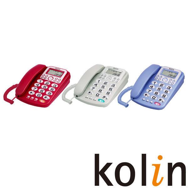 【威利家電】KOLIN歌林來電顯示有線電話 KTP-WDP01(三色)