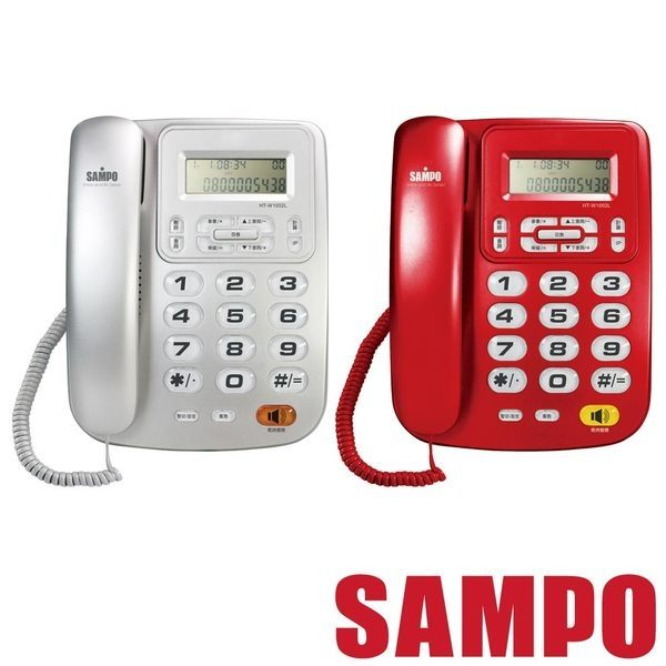 【威利家電】SAMPO聲寶 來電顯示電話 HT-W1002L