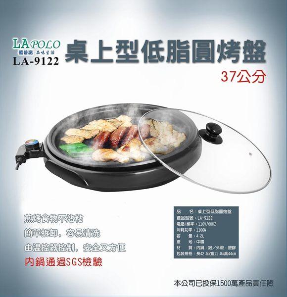 【威利家電】LAPOLO藍普諾 低脂圓烤盤/桌上型電烤盤 LA-9122